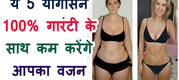 5 yoga tips for weight 5 yoga tips for weight loss in hindi reduce belly fat burner ccuart Image collections