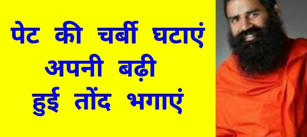 Baba ramdev yoga exercise for weight loss how to lose belly fat baba ramdev yoga exercise for weight loss how to lose belly fat ccuart Gallery